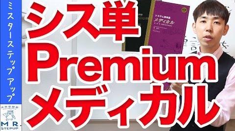 システム英単語Premium&システム英単語メディカル