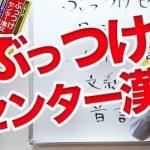 最初の1冊!ぶっつけセンター漢文の使い方3つのポイント